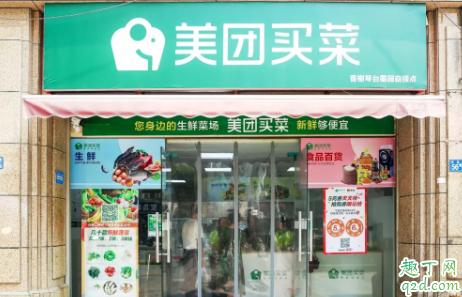 武汉买菜app哪个好 武汉买菜送货上门的app推荐5