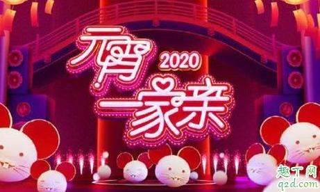 2020央視元宵晚會取消了嗎 央視元宵晚會主持人嘉賓20203