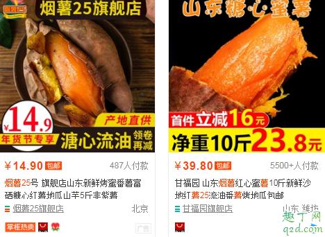 烟薯25价格多少钱一斤  烟薯25怎么储存不烂2