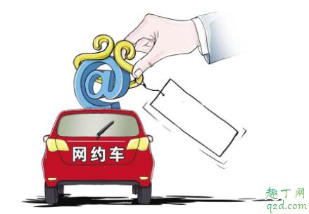 驾龄一年可以跑什么网约车app 网约车真的赚钱吗 4