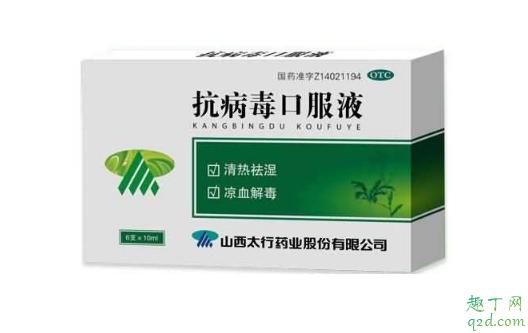 抗病毒口服液能预防新型冠状病毒吗 新型冠状病毒喝抗病毒口服液有用吗2