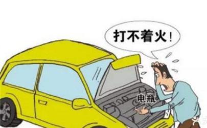 汽车电瓶没电耗油吗 汽车电瓶亏电是充电还是换新的