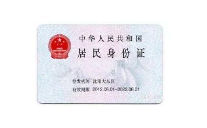 新型冠状病毒期间身份证过期可以补办吗 疫情期间身份证到期了怎么换