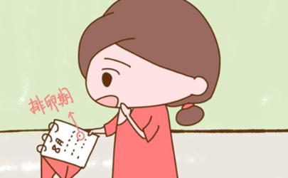 排卵期出血很难怀孕吗 备孕遇上排卵期出血怎么办