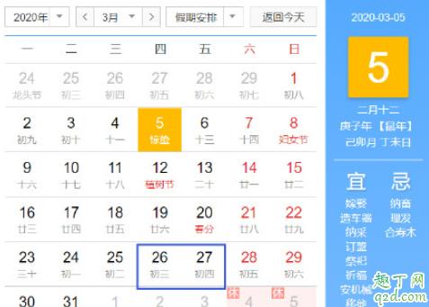 广西三月三假期取消是真的吗 广西三月三假期取消原因3
