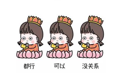 佛系女生的四大特征有哪些 佛系表情包搞笑图片大全
