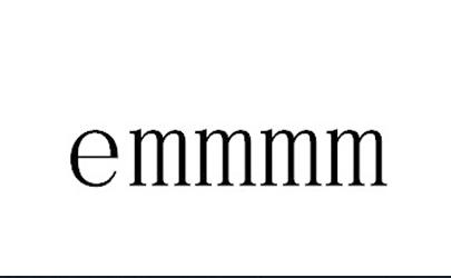 emmmm什么意思中文 emmmm读出来到底是什么样子的