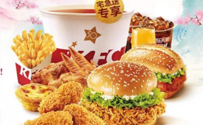 2020肯德基春分半价桶活动时间 KFC全家桶半价后多少钱