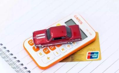 2020车险为什么贵了 车险续保需要什么材料