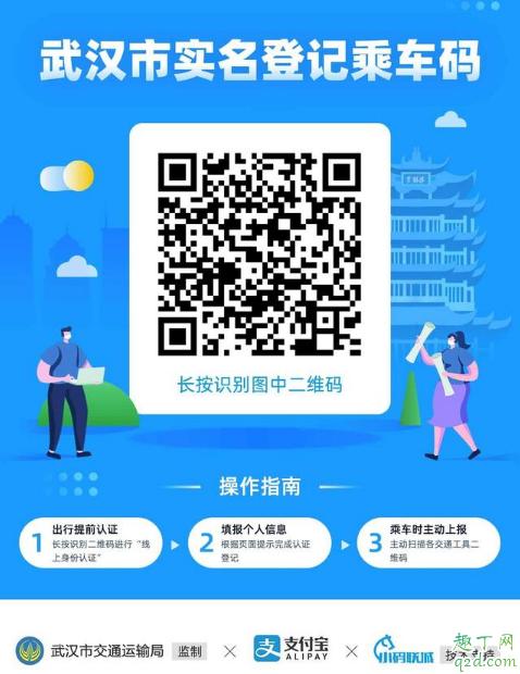 武汉市内乘车实名登记怎么操作 武汉实名登记乘车二维码6