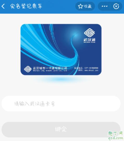 武汉市内乘车实名登记怎么操作 武汉实名登记乘车二维码4