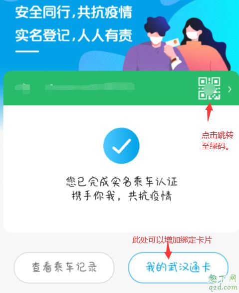 武汉市内乘车实名登记怎么操作 武汉实名登记乘车二维码5