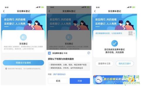 武汉市内乘车实名登记怎么操作 武汉实名登记乘车二维码3