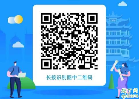 武汉市内乘车实名登记怎么操作 武汉实名登记乘车二维码2