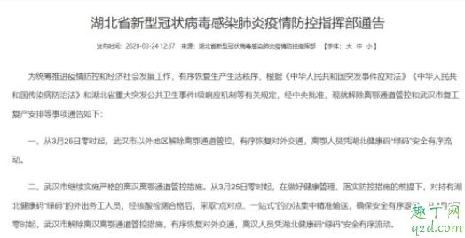 武汉4月8日起解除离鄂通道管控是真的吗 湖北什么时候解除交通管制2
