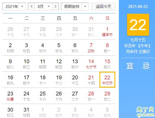 2021中元节是哪一天 中元节要去给去世的人上坟吗2
