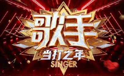 歌手2020当打之年第八期歌单 歌手2020第八期排名预测