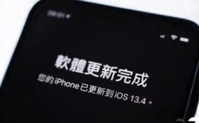 iOS13.4正式版wifi用不了这么回事 iOS13.4杀后台吗