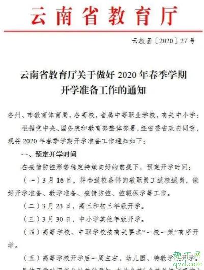 云南昆明小学3月30日开学是真的吗 昆明小学30日开学安全吗2