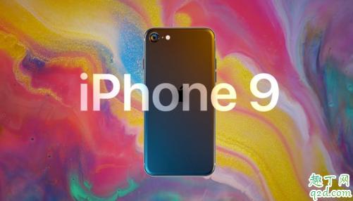 iPhone9 4月15日发布是真的吗 iPhone9价格大约多少钱1