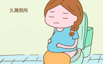 怀孕蹲厕所会不会挤压胎儿 怀孕蹲厕所多久合适