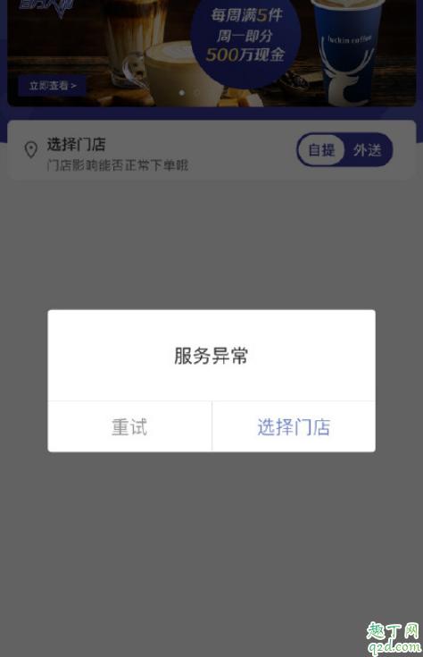 瑞幸APP崩了怎么回事 瑞幸app打不开怎么办2