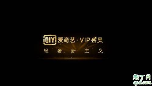 爱奇艺随刻版会员通用吗 爱奇艺随刻版VIP激活码3