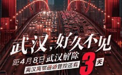 4月8号武汉去深圳要隔离吗 湖北去深圳隔离是自费吗