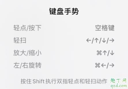 苹果全键盘控制怎么使用 苹果全键盘控制有什么用4