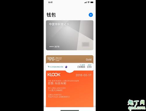 用Apple Pay刷京津冀互联互通卡怎么开卡 iPhone京津冀互联互通卡支持机型4