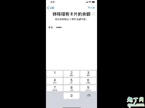 用Apple Pay刷京津冀互联互通卡怎么开卡 iPhone京津冀互联互通卡支持机型6