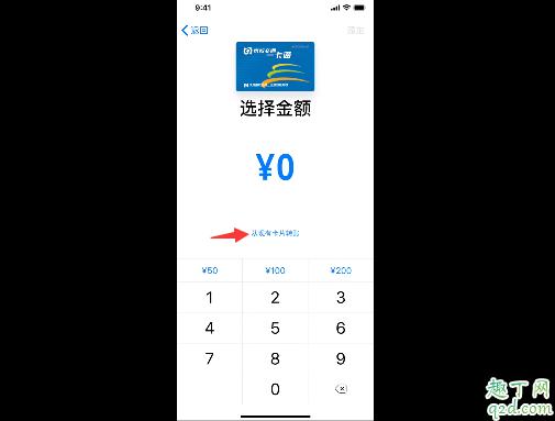 用Apple Pay刷京津冀互联互通卡怎么开卡 iPhone京津冀互联互通卡支持机型5
