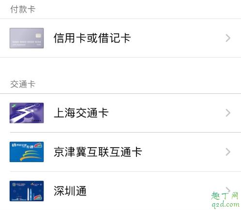 用Apple Pay刷京津冀互联互通卡怎么开卡 iPhone京津冀互联互通卡支持机型2