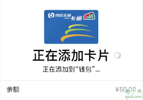 用Apple Pay刷京津冀互联互通卡怎么开卡 iPhone京津冀互联互通卡支持机型3