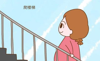 准备顺产什么时候开始爬楼梯 顺产坐月子多久可以爬楼梯吗
