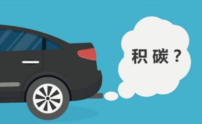 汽车拉高转速除积碳?这想法太天真了