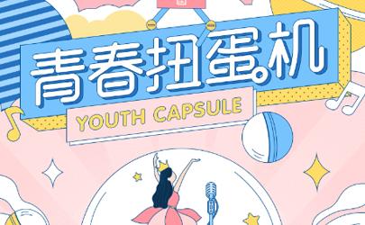 青春扭蛋机在哪里抽 青春有你2扭蛋机入口