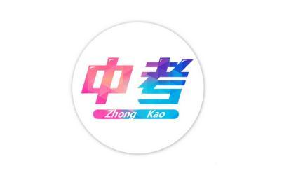 2020重庆中考成绩几月几号公布?大多数人还不知道!