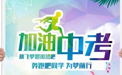 2020广东中考分数几月几号出来?具体时间要因地而异!