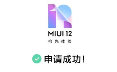 MIUI124G运存带得动吗 4GB运行内存能升级miui12吗