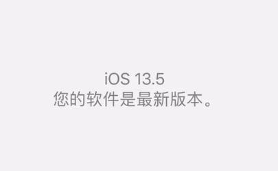 ios13.5正式版什么时候出?预计5月中下旬