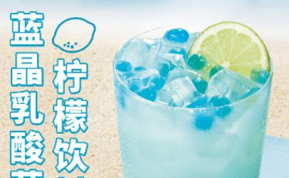 德克士蓝晶乳酸菌柠檬饮多少钱一杯好喝吗