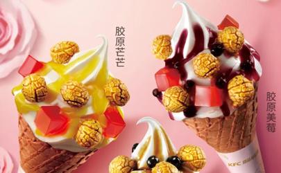 肯德基大花芙筒冰淇淋多少钱好吃吗?颜值好看到爆,让你一眼就爱了!