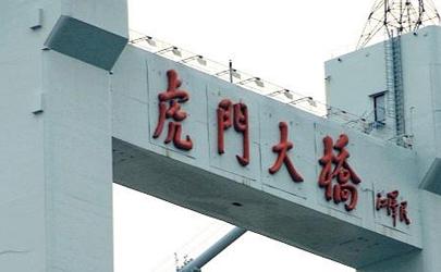 虎门大桥抖动原因引热议:水马还是钢索腐蚀?