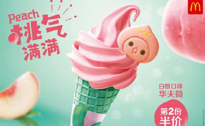 麦当劳白桃口味华夫筒冰淇淋好吃吗?让你一眼就心动!