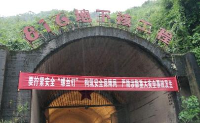 重庆816地下核工程有多震撼?去过的人才知道!