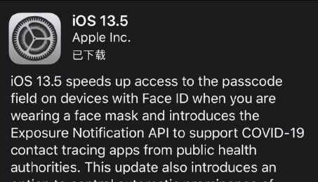 ios13.5是ios13最后一个版本吗1