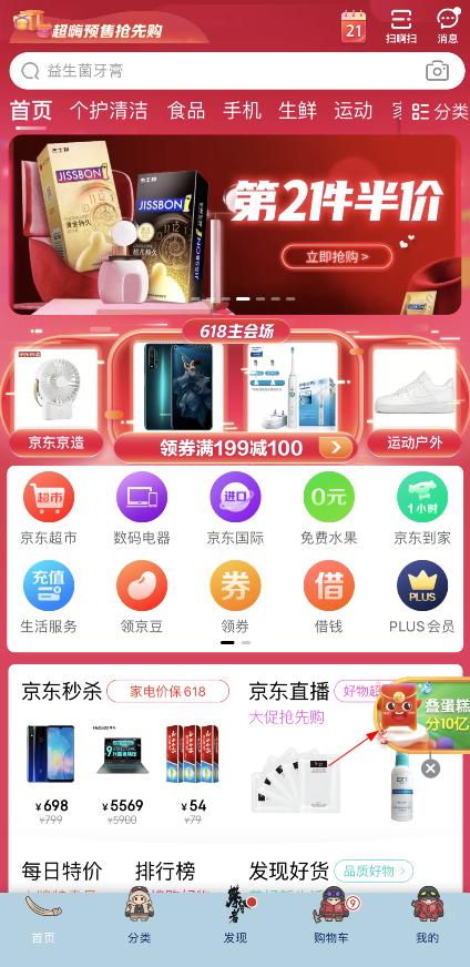 京东叠蛋糕分10亿活动入口在哪?怎么玩?2