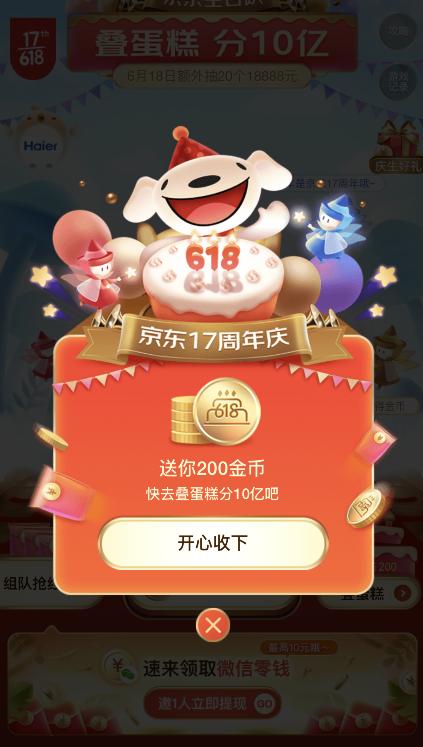 京东叠蛋糕分10亿活动入口在哪?怎么玩?3
