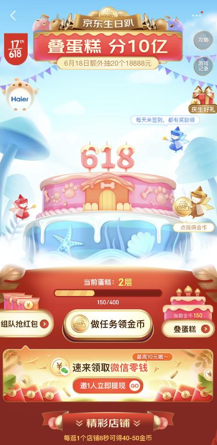 京东叠蛋糕分10亿活动入口在哪?怎么玩?4